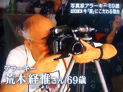 Nobuyoshi Araki Pentax 67 At work Pinterest Cameras - photography skills resume