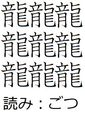 画数が世界最大の漢字wwwwwww