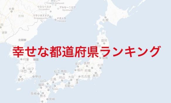 幸福な県ランキング出来たよー\(^o^)/