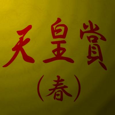 【競馬】 天皇賞(春)の距離短縮は賛成か反対か