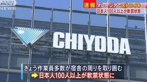 速報: マレーシアで日本人100人が現地民勢力に監禁される