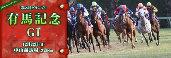 【競馬】 今年の有馬記念が終わったら、言っちゃいそうな一言
