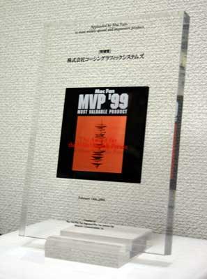 Entry5 Apple/macテクノロジー研究所 Mac Fan Mvp 99特別賞の回想と秘話