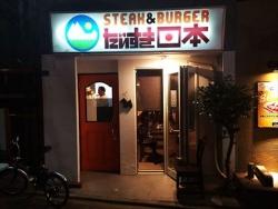 倒産寸前をネットユーザーに救われたネパールカレー屋のビカスさん、なぜかステーキ屋を開店www