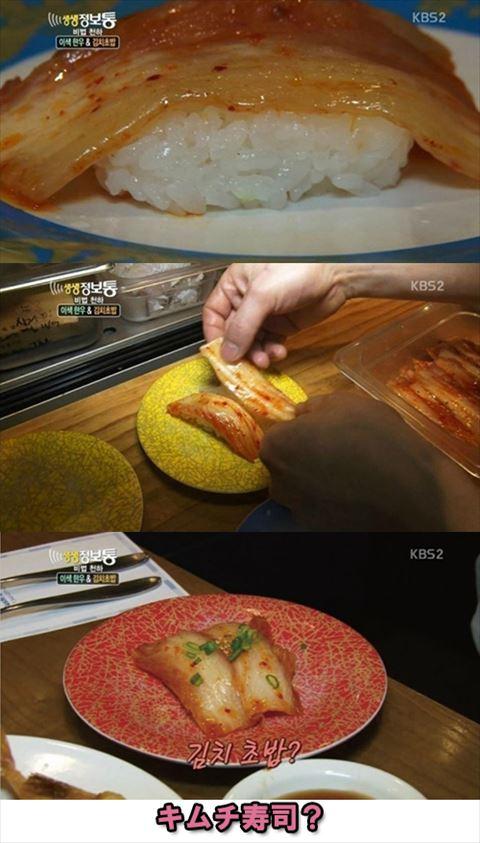 韓国のテレビ番組で「キムチ寿司」を紹介wwwwww