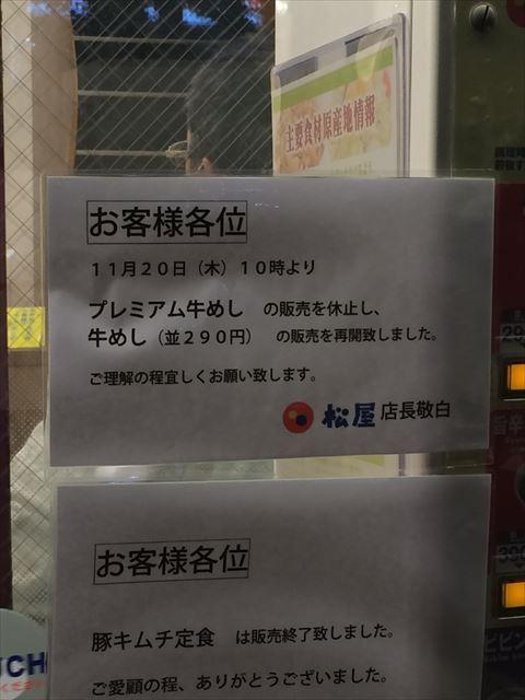 松屋、一部店舗でプレミアム牛めし(380円)の販売を終了か