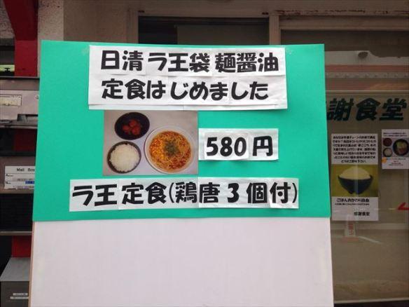 ラ王定食580円wwwwwwww