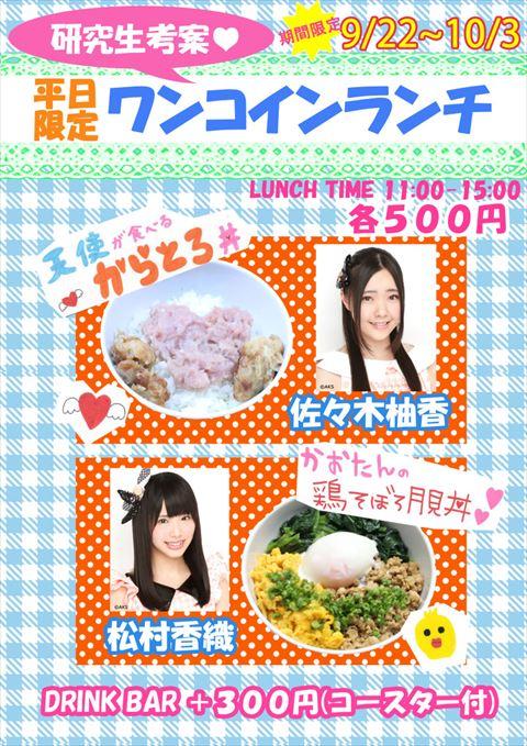 【悲報】SKEカフェの500円ランチ