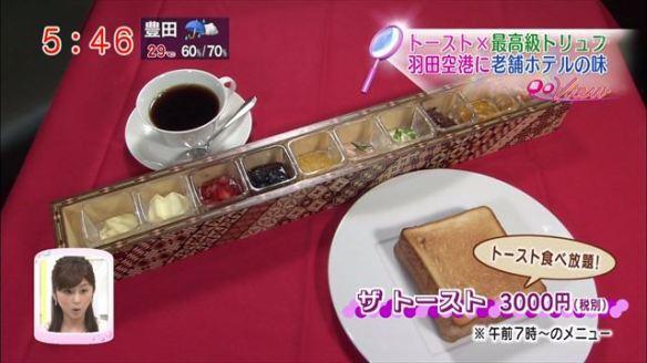 トーストだけで3000円の朝食wwwww