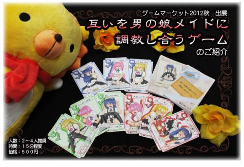 竜騎士07がマジキチなカードゲーム作っとるwww男の娘wwww
