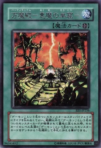 【遊戯王】伏魔殿-悪魔の迷宮-考察◆ポイントは効果による除外だということ!?