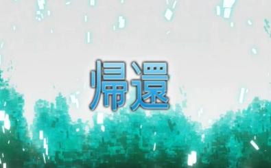 ソードアートオンライン 15話予告「帰還」が公開!!