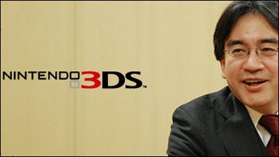 【任天堂】岩田社長「ゲームをする層を広げなければいけない、そうしないと、我々はゆっくり死ぬんだ」