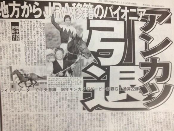 【速報】アンカツ引退