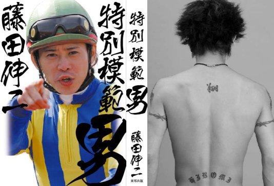 歴代最多16回目のフェアプレー賞・藤田騎手「オレに言わせりゃ、当然のことだけどな」/厩舎関係者表彰・授賞式