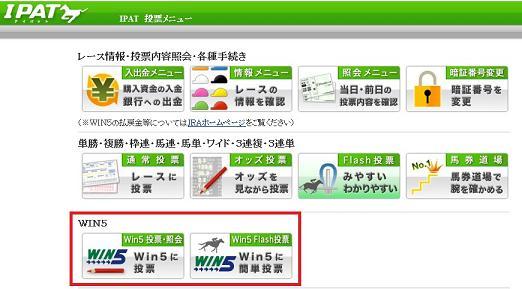 【三連単 w5】JRA払戻率検討へ【終了】
