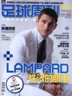 ランパード中国移籍