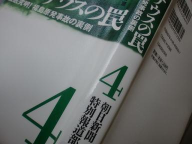 朝日新聞社、「吉田調書」の記事捏造で東京本社の報道局長と編成局長を解任、特別報道部長も更迭 … 「出世コースに乗った」との揶揄