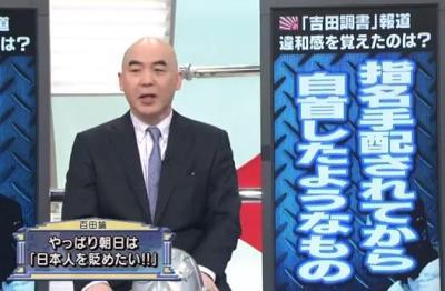 百田尚樹氏「朝日新聞は日本人を貶め日本は酷い国だと言いたい。この目的のためにどんな嘘もつく」 … 『吉田調書』や慰安婦をめぐる朝日新聞の捏造報道を批判