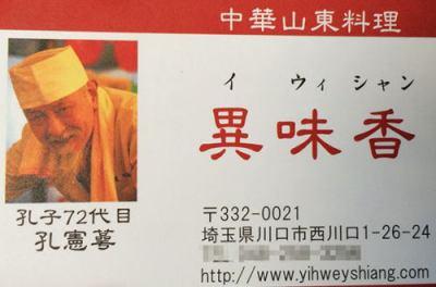 儒教の始祖・孔子の子孫の一人が日本でラーメン屋に … 孔子72代目の孔憲蕚シェフ(写真)、73代目は結婚して名字が「山田」に - 埼玉・西川口