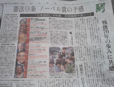 社民党・又市征治「ノーベル平和賞の最有力候補とされていた『憲法9条を保持する日本国民』の落選、安倍総理に授賞式出席していただけず残念」 - 朝日新聞