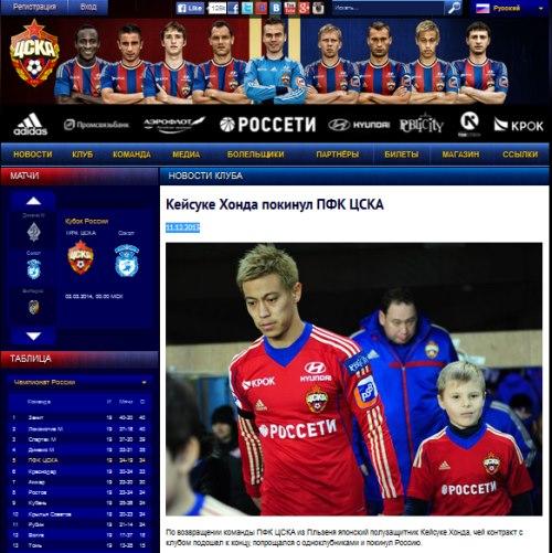 CSKAモスクワが本田圭佑にお別れの言葉。(小ネタ)