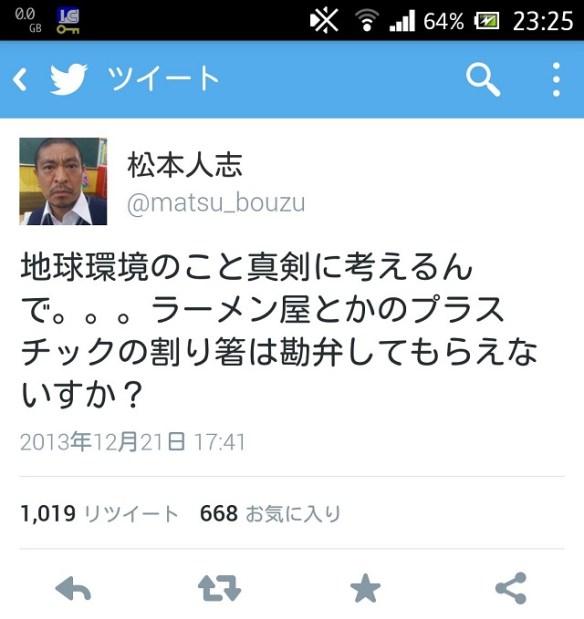 松本人志さんの腹筋崩壊ツイートwwwwww