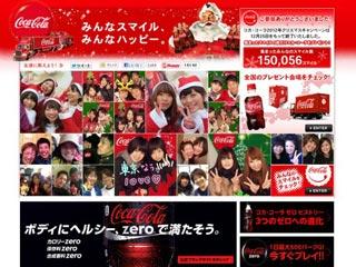 【乞食速報】元旦から15万本のコカ・コーラが全国で無料配布へ