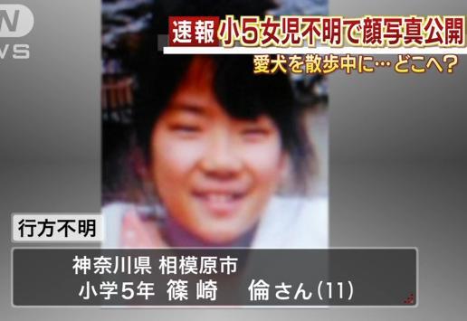 相模原で犬の散歩中に行方不明になった小学5年生・篠崎倫さん(11)の顔写真公開 … 3日経った今も行方わからず - 相模原
