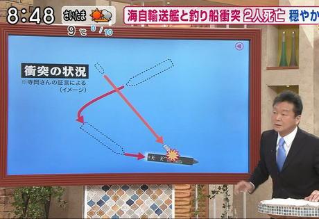 """海自輸送艦「おおすみ」と釣り船の衝突事故、救助された男性が証言した「船の前を横切った」とする貨物船について、存在を裏付ける""""航跡記録無し"""" … どうなる自衛隊バッシング報道"""
