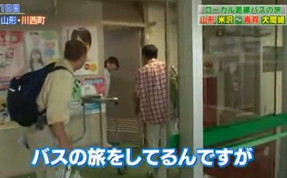 テレ東 「フジの『めちゃイケ』は600回SPだったので意外だった」 … テレビ東京 『路線バスの旅』、フジ『めちゃ×2イケてるッ!600回SP』を越えて同時間放送帯トップに