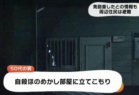 愛知・春日井市で散弾銃を持った男が立てこもり → 14時間後の7時20分頃、説得に応じて部屋から出てきて身柄を確保 … 一時周辺住民は近くの公民館に避難