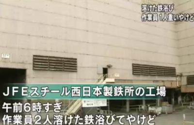 電気溶鉱炉の溶けた鉄を全身に浴びて作業員1名(30)が重い火傷、もう1名(27)が軽いケガ … JFEスチール西日本製鉄所 - 岡山・倉敷