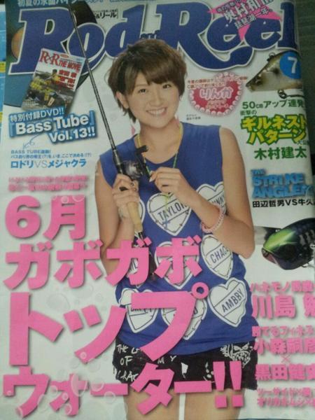 【徳永千奈美】徳永千奈美雑誌の表紙きたあああああああああああ