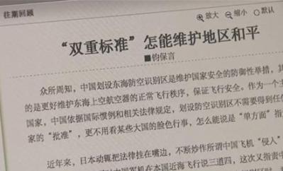 """中国の""""防空識別圏""""設置問題、日米両国が強く批判 → 中国軍機関紙「中国軍の決意を見くびってはいけない」と警告する社論を掲載"""
