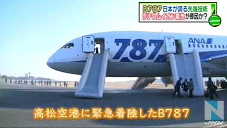 ボーイング787、原因は日本が世界に誇る技術? … リチウムイオン電池に一体何が