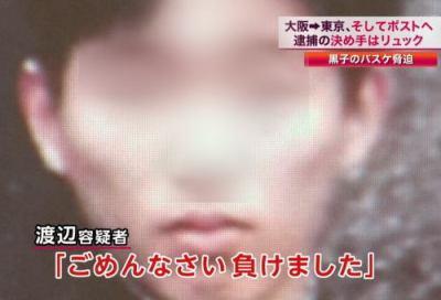 人気漫画「黒子のバスケ」脅迫事件、渡邊博史容疑者(36)の顔写真公開 (画像) … 逮捕の決め手はリュックサック 「脅迫状約500通を1人で送った」と供述