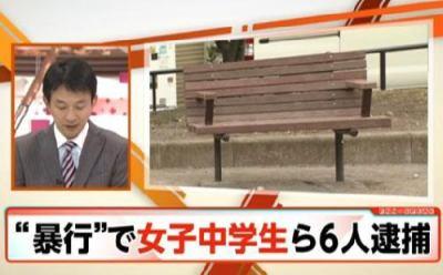 交際を断られた女子中学生(14)が腹いせに、断った男子中学生(15)ら13人を20人で囲みフルボッコに … 女子中学生ら6人逮捕 - 東京・葛飾