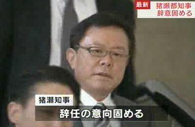 猪瀬都知事、辞任表明する見通し … 19日午前に緊急の記者会見を開き、その際に発表予定