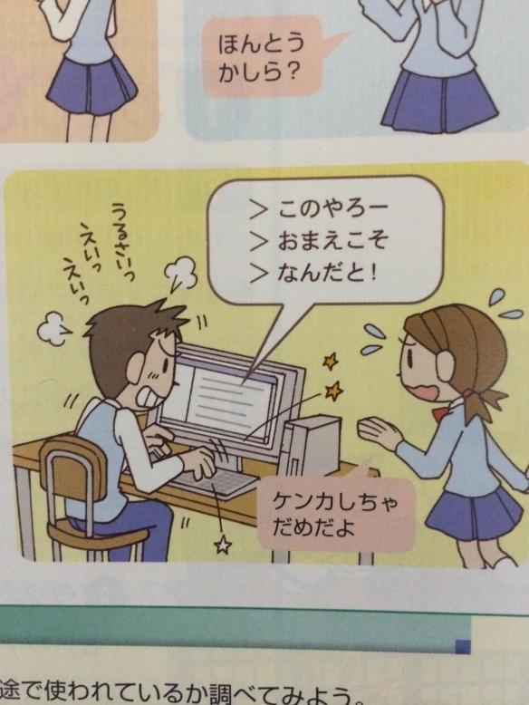 【悲報】VIP、小学校の教科書に晒しあげられるwwwwwwwwwwwwww(画像あり)