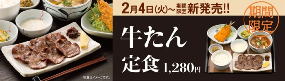 やよい軒、牛タン定食発売。お値段1280円
