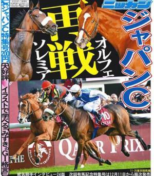 【競馬】 ジャパンCが超絶楽しみな件www