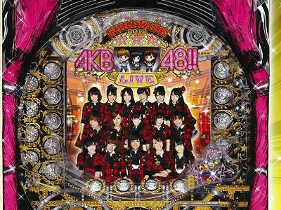 【パチンコ】 AKB48次回作への要望