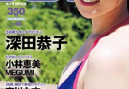 【画像】 深キョン こと 深田恭子 が30歳のオトナビキニ解禁!