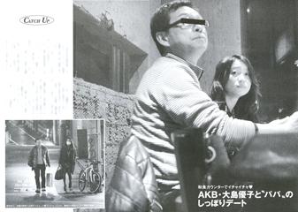 """【芸能】 『週刊文春』に掲載された""""大島優子がパパと呼ぶ男性""""という記事に「酷すぎる」の声"""