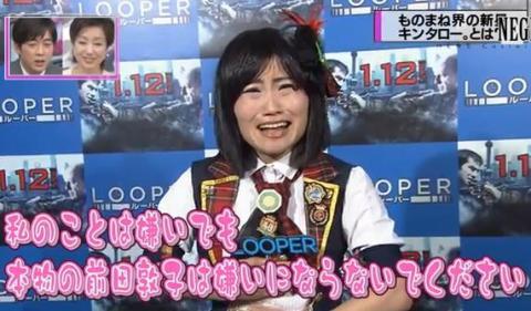 【芸能】 前田敦子モノマネのキンタロー。ブログにコメント殺到し炎上中 (動画あり)