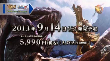 【3DS】『モンスターハンター4』発売日が9月14日に決定!!!!!