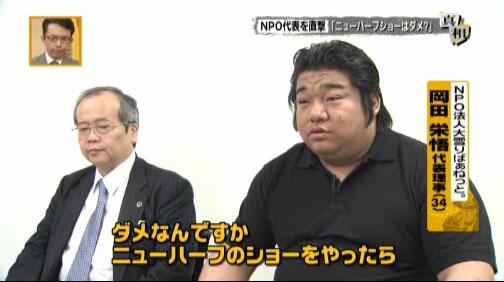 【速報】 市民団体、数億円の税金をパクって計画破産www 日本よ、これがNPOだ