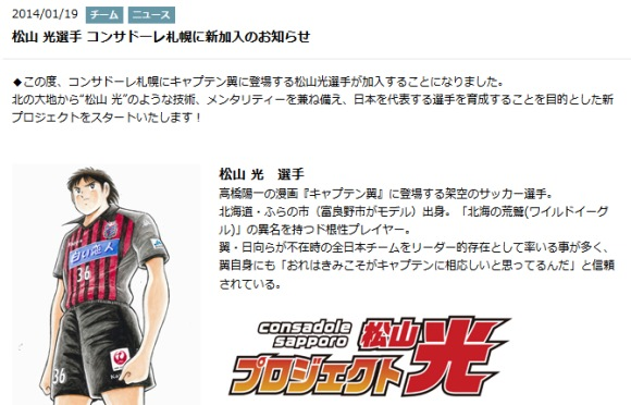 J2札幌、キャプテン翼の「松山 光」加入を発表!