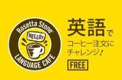 【乞食速報】 コーヒーの注文を英語で出来たら無料